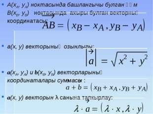 A(xA, yA) ноктасында башлангычы булган һәм B(xB, yB) ноктасында ахыры булган