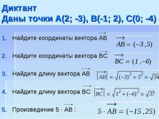 Диктант Даны точки A(2; -3), B(-1; 2), С(0; -4) Найдите координаты вектора AB