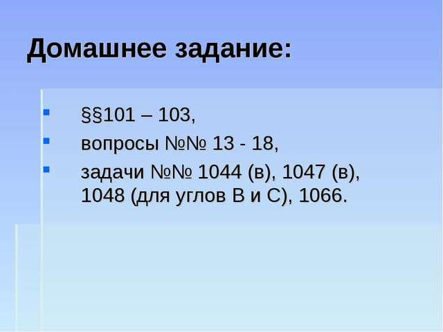 Домашнее задание: §§101 – 103, вопросы №№ 13 - 18, задачи №№ 1044 (в), 1047 (...