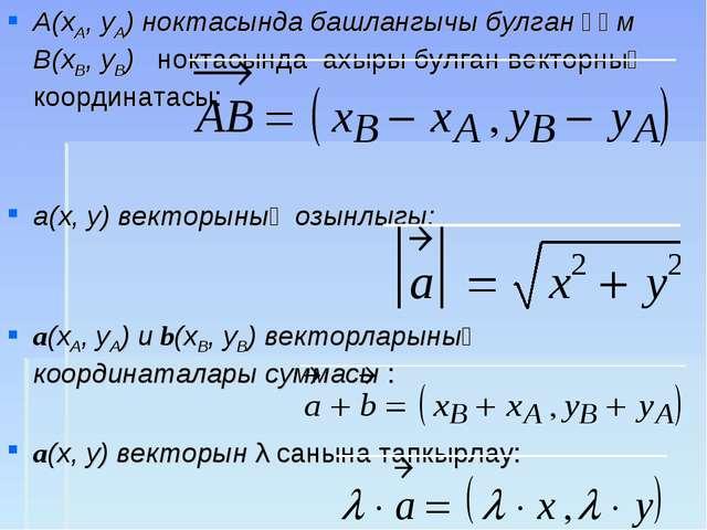 A(xA, yA) ноктасында башлангычы булган һәм B(xB, yB) ноктасында ахыры булган...