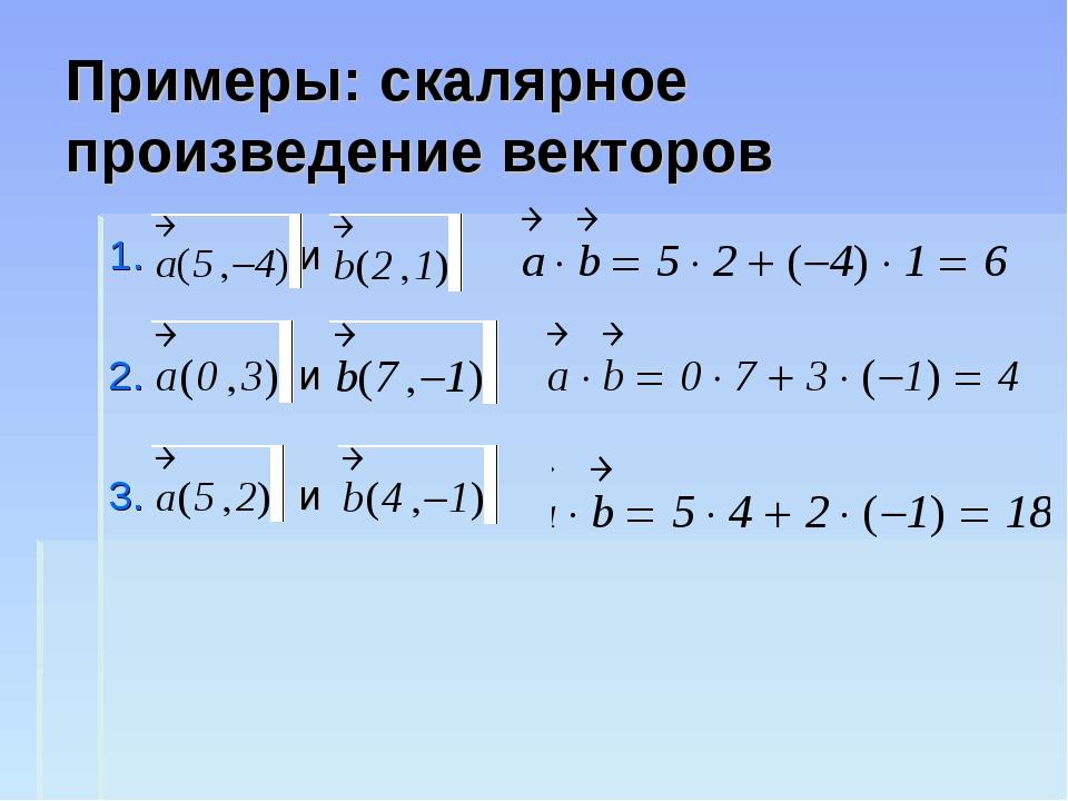 Примеры: скалярное произведение векторов и и и