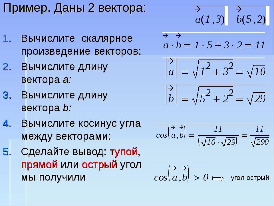 Вычислите скалярное произведение векторов: Вычислите длину вектора a: Вычисли...