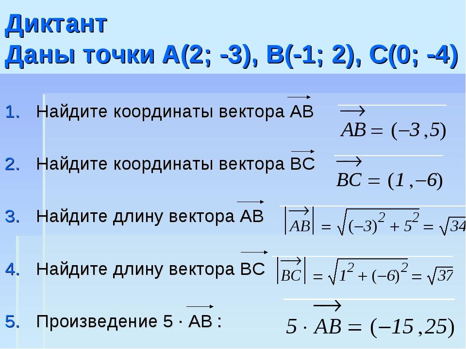 даны координаты как найти длину термобелья Стоимость термобелья