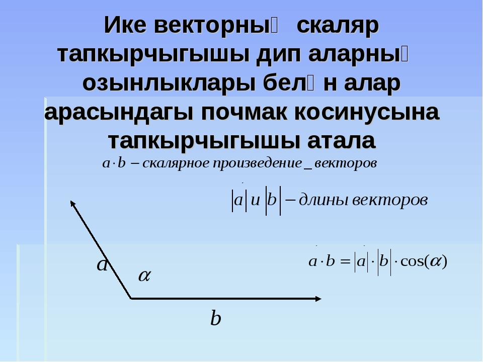 Ике векторның скаляр тапкырчыгышы дип аларның озынлыклары белән алар арасынд...