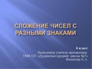 6 класс Выполнила учитель математики ТМК ОУ «Дудинская средняя школа №7» Фила