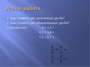 1. Как сложить две десятичные дроби? 2. Как сложить две обыкновенные дроби? 3