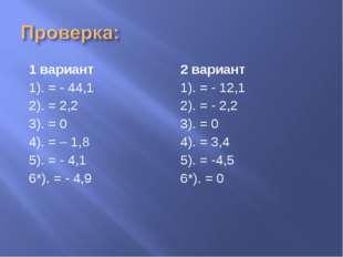 1 вариант 1). = - 44,1 2). = 2,2 3). = 0 4). = – 1,8 5). = - 4,1 6*). = - 4,9