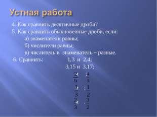 4. Как сравнить десятичные дроби? 5. Как сравнить обыкновенные дроби, если: а