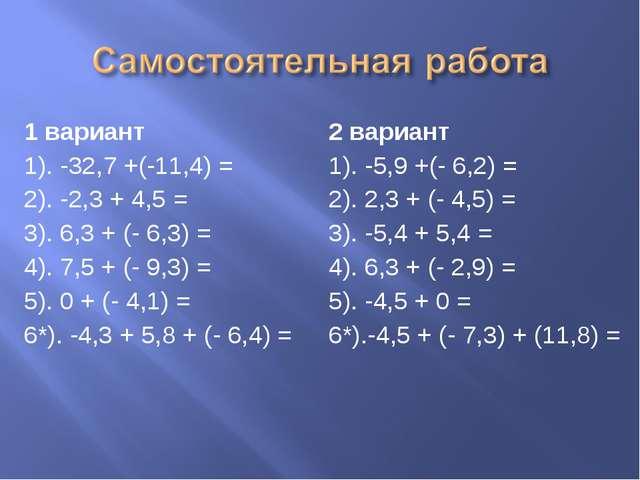 1 вариант 1). -32,7 +(-11,4) = 2). -2,3 + 4,5 = 3). 6,3 + (- 6,3) = 4). 7,5 +...