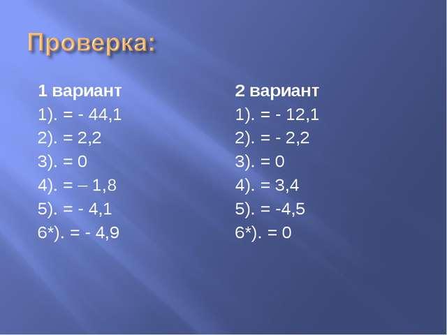 1 вариант 1). = - 44,1 2). = 2,2 3). = 0 4). = – 1,8 5). = - 4,1 6*). = - 4,9...