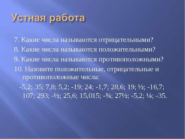 7. Какие числа называются отрицательными? 8. Какие числа называются положител...