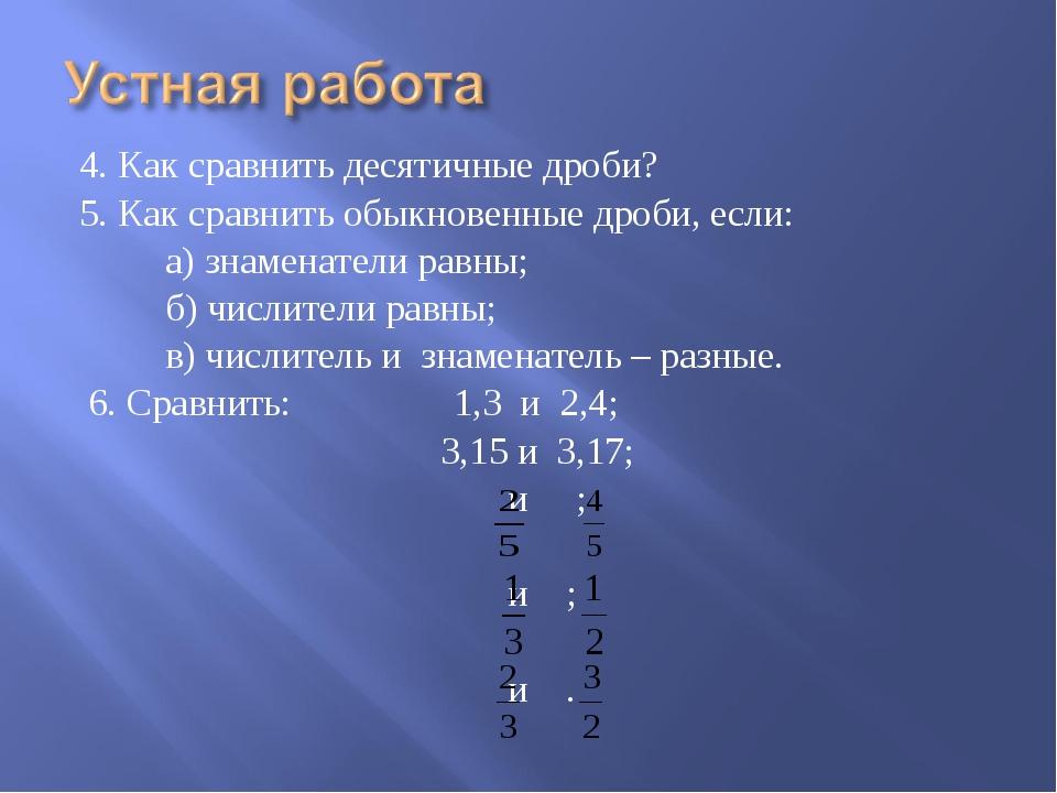 4. Как сравнить десятичные дроби? 5. Как сравнить обыкновенные дроби, если: а...