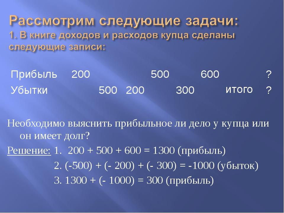 Необходимо выяснить прибыльное ли дело у купца или он имеет долг? Решение: 1....