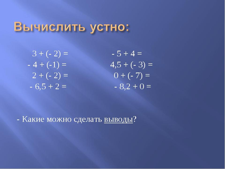 3 + (- 2) = - 5 + 4 = - 4 + (-1) = 4,5 + (- 3) = 2 + (- 2) = 0 + (- 7) = - 6...
