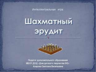 Педагог дополнительного образования МБОУ ДОД «Дом детского творчества №2» Аза