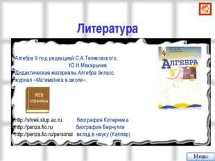 Литература Алгебра 9 под редакцией С.А.Теляковского, Ю.Н.Макарычев Дидактичес