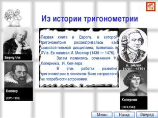 Из истории тригонометрии Бернулли Кеплер (1571-1630) Коперник (1473-1543)  П