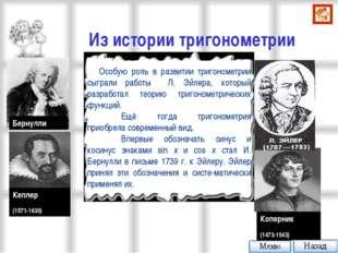 Из истории тригонометрии Бернулли Кеплер (1571-1630) Коперник (1473-1543)  О