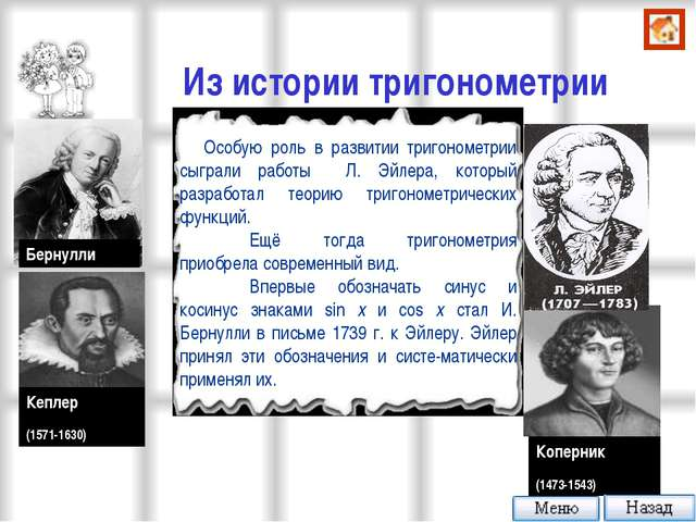 Из истории тригонометрии Бернулли Кеплер (1571-1630) Коперник (1473-1543)  О...