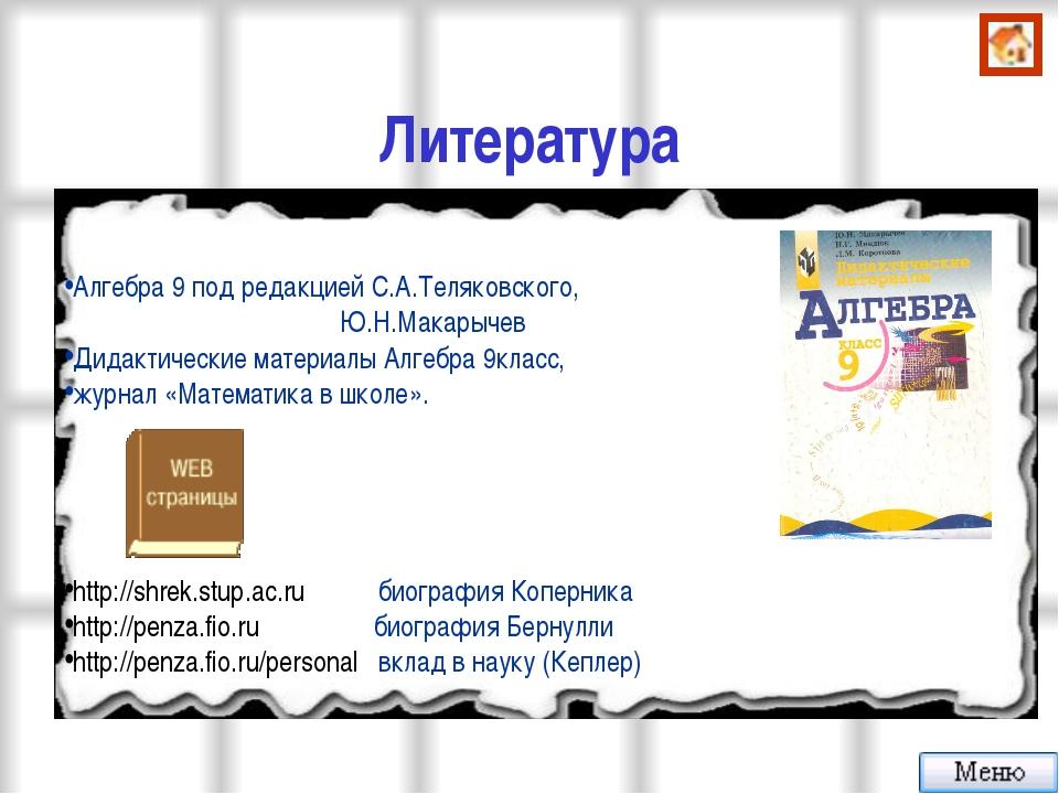 Литература Алгебра 9 под редакцией С.А.Теляковского, Ю.Н.Макарычев Дидактичес...