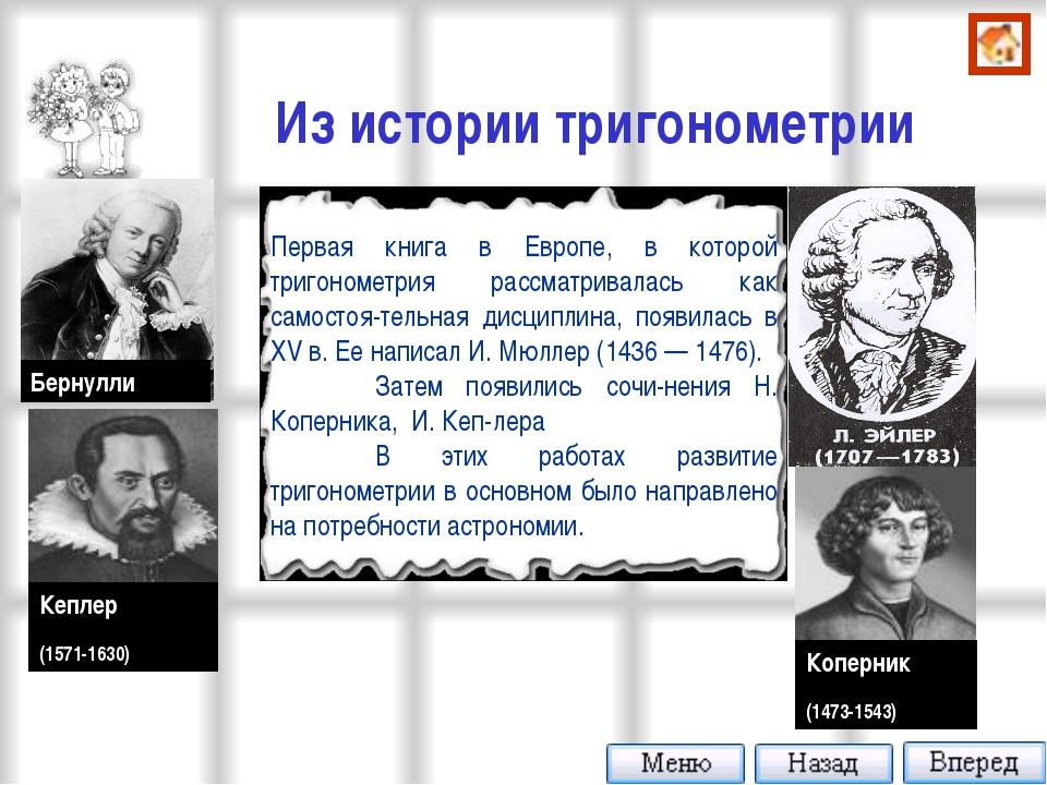 Из истории тригонометрии Бернулли Кеплер (1571-1630) Коперник (1473-1543)  П...