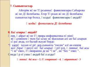 7. Сыныптастар. Айгерім және Тұрсынның фамилиялары Сабырова және Дүйсенбаева.