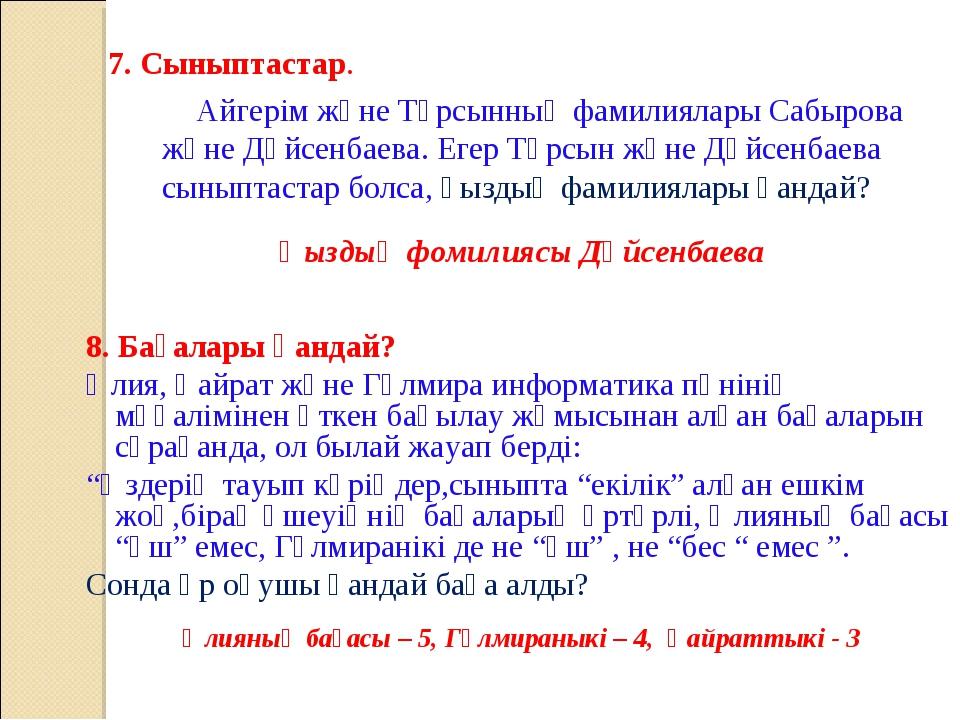 7. Сыныптастар. Айгерім және Тұрсынның фамилиялары Сабырова және Дүйсенбаева....