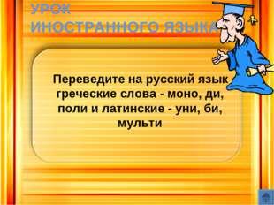 УРОК ИНОСТРАННОГО ЯЗЫКА 20 Переведите на русский язык греческие слова - моно,