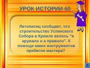 УРОК ИСТОРИИ 60 Летописец сообщает, что строительство Успенского Собора в Кре