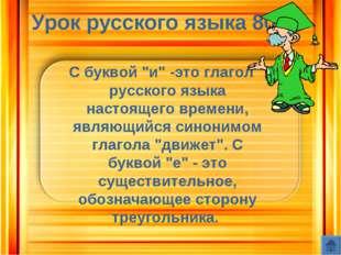 """Урок русского языка 80 С буквой """"и"""" -это глагол русского языка настоящего вре"""