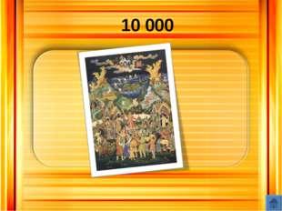 10 000