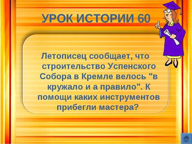 УРОК ИСТОРИИ 60 Летописец сообщает, что строительство Успенского Собора в Кре...