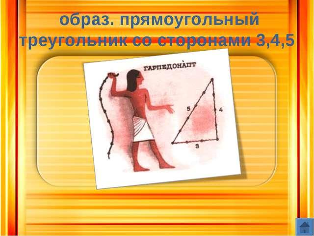 образ. прямоугольный треугольник со сторонами 3,4,5