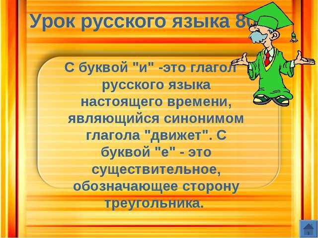 """Урок русского языка 80 С буквой """"и"""" -это глагол русского языка настоящего вре..."""
