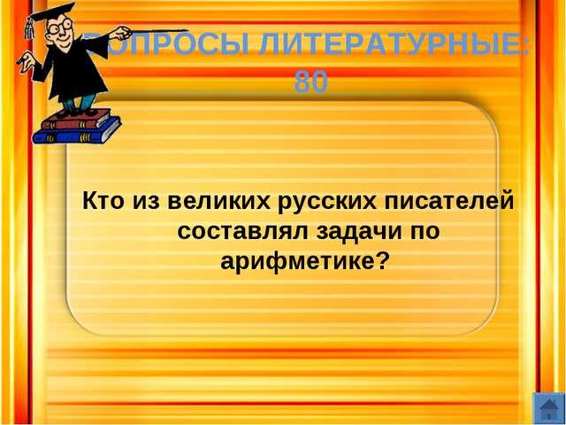 ВОПРОСЫ ЛИТЕРАТУРНЫЕ: 80 Кто из великих русских писателей составлял задачи по...