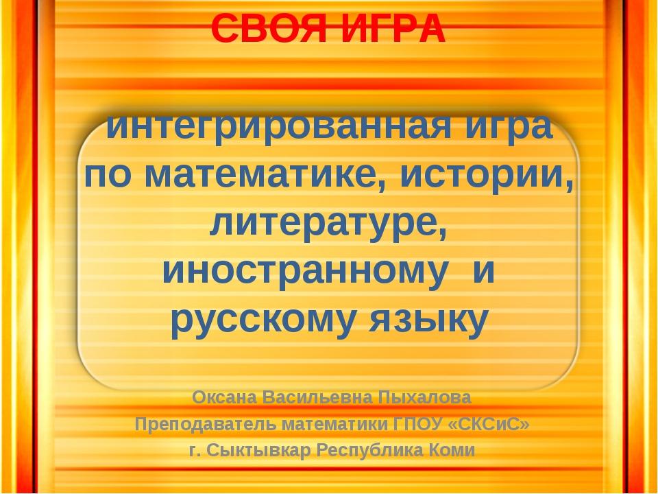 СВОЯ ИГРА интегрированная игра по математике, истории, литературе, иностранно...