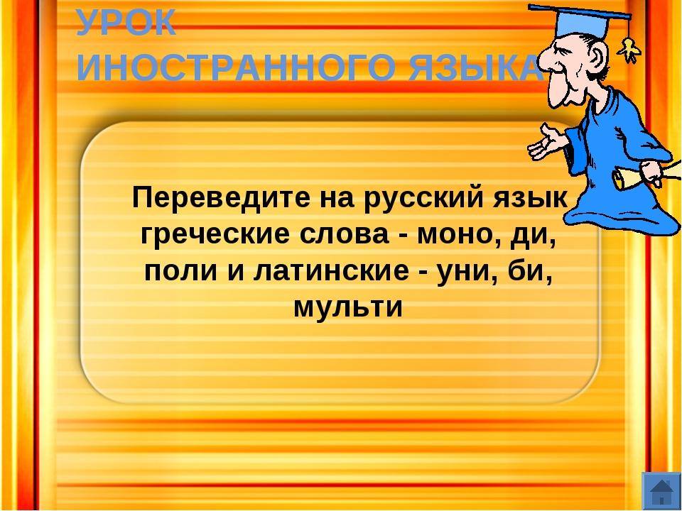 УРОК ИНОСТРАННОГО ЯЗЫКА 20 Переведите на русский язык греческие слова - моно,...