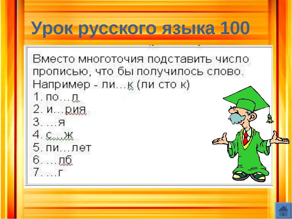 Урок русского языка 100