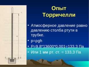 Опыт Торричелли Атмосферное давление равно давлению столба ртути в трубке. p=
