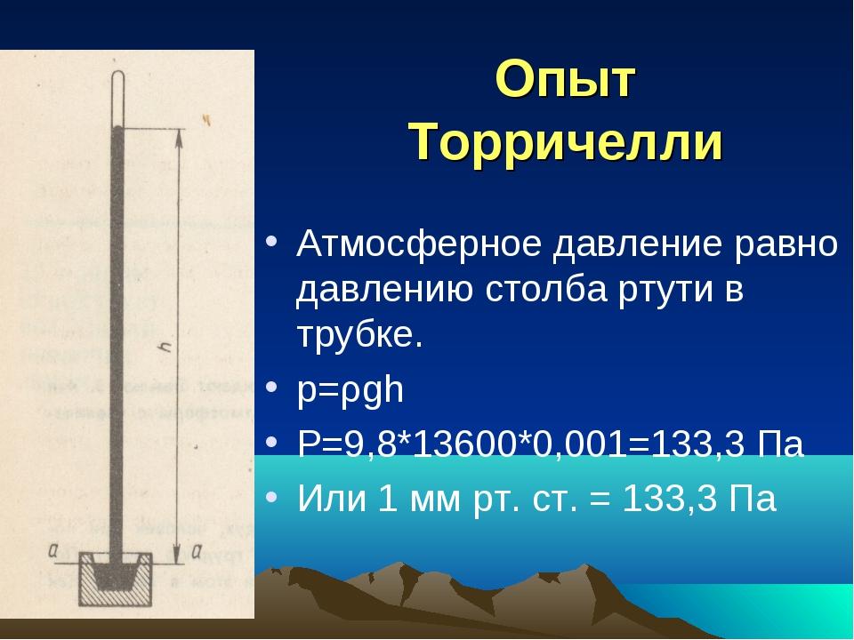 Опыт Торричелли Атмосферное давление равно давлению столба ртути в трубке. p=...