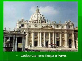 Собор Святого Петра в Риме.
