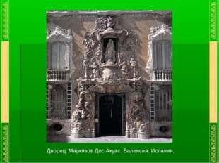 Дворец Маркизов Дос Акуас. Валенсия. Испания.