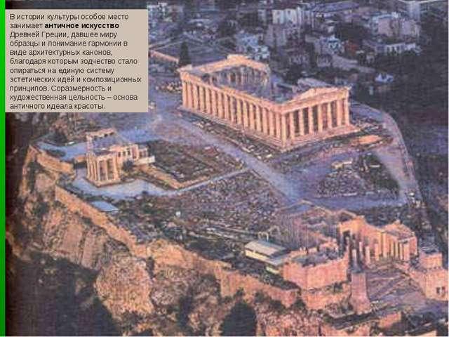В истории культуры особое место занимает античное искусство Древней Греции, д...