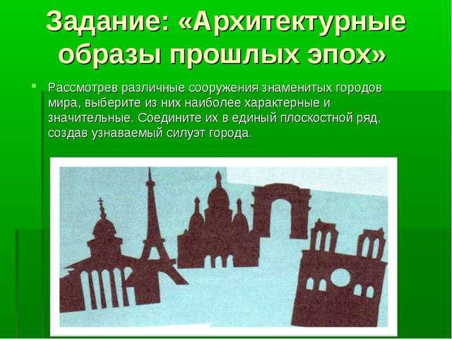 Задание: «Архитектурные образы прошлых эпох» Рассмотрев различные сооружения...