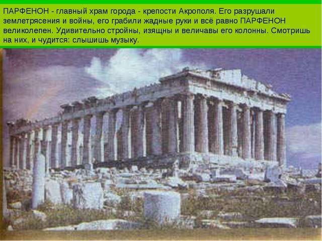 ПАРФЕНОН - главный храм города - крепости Акрополя. Его разрушали землетрясен...