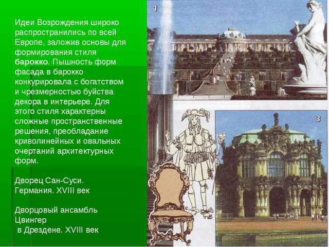 Идеи Возрождения широко распространились по всей Европе, заложив основы для ф...