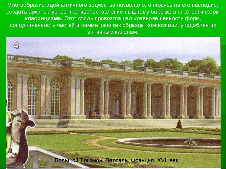 Многообразие идей античного зодчества позволило, опираясь на его наследие, со...