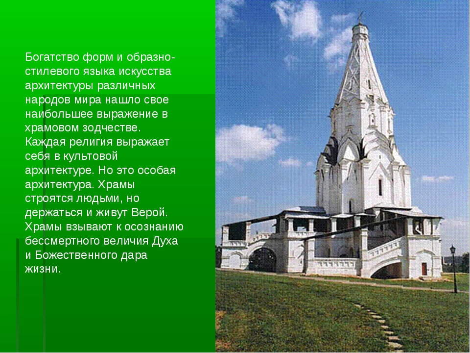 Богатство форм и образно-стилевого языка искусства архитектуры различных наро...
