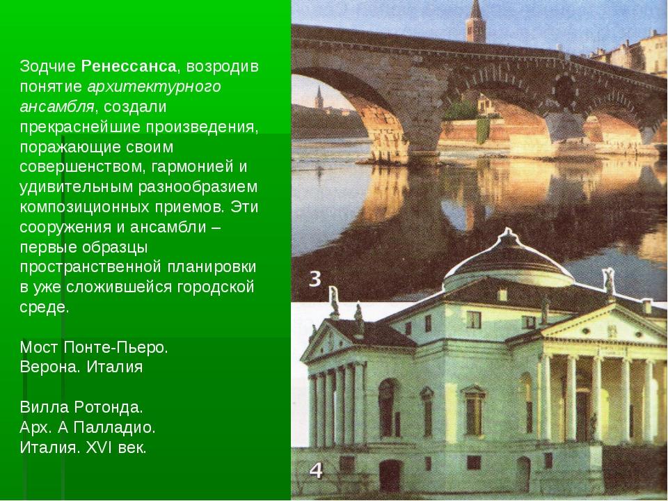 Зодчие Ренессанса, возродив понятие архитектурного ансамбля, создали прекрасн...