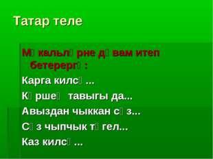Татар теле Мәкальләрне дәвам итеп бетерергә: Карга килсә... Күршең тавыгы да.